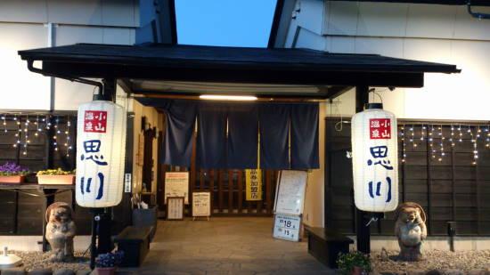 0203思川温泉 (3).jpg