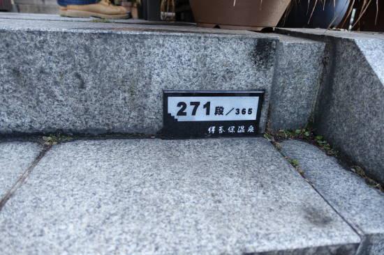 0208榛名山&伊香保 (13).JPG