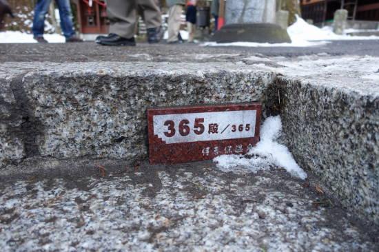 0208榛名山&伊香保 (15).JPG