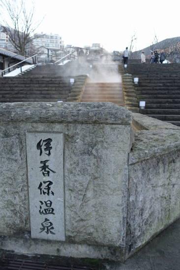 0208榛名山&伊香保 (7).JPG
