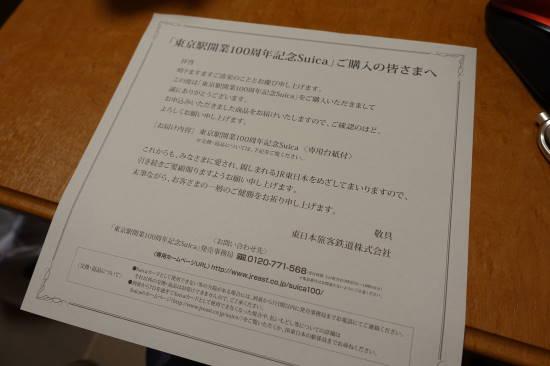 0216記念スイカ (5).JPG