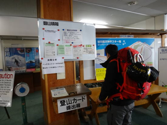 0224谷川岳 (1).JPG