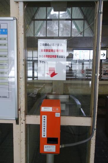 0303谷川岳&土合駅 (12).JPG