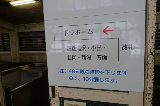 0303谷川岳&土合駅 (13).JPG