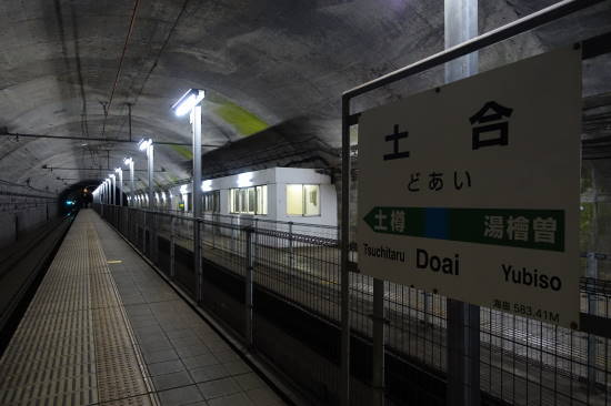 0303谷川岳&土合駅 (22).JPG
