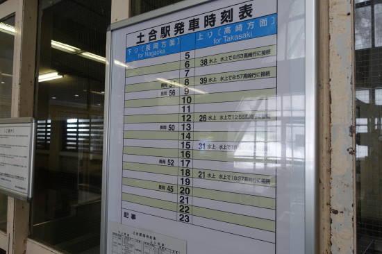 0303谷川岳&土合駅 (9).JPG