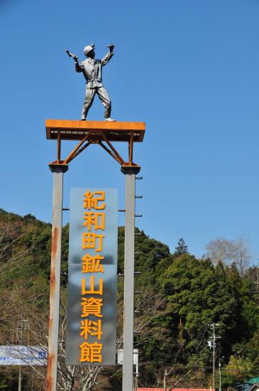 0323紀州鉱山&那智 (35).JPG