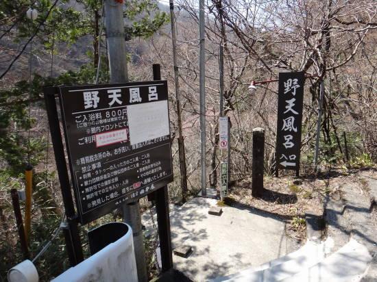 0415那須温泉巡り (2).JPG