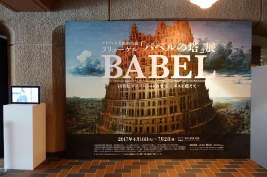 0429バベルの塔&築地 (2).JPG