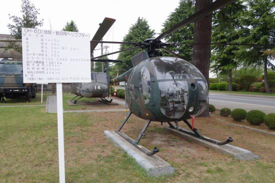 0429防衛資料館 (2).JPG