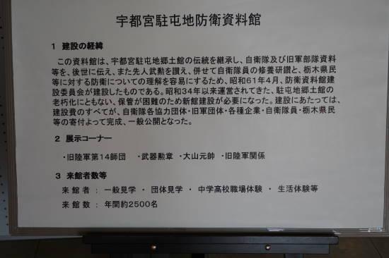 0429防衛資料館 (25).JPG