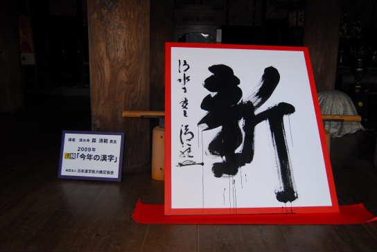 1218京都 (11).jpg