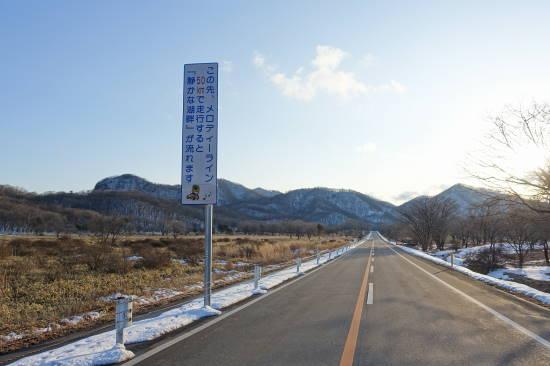 0208榛名山&伊香保 (4).JPG