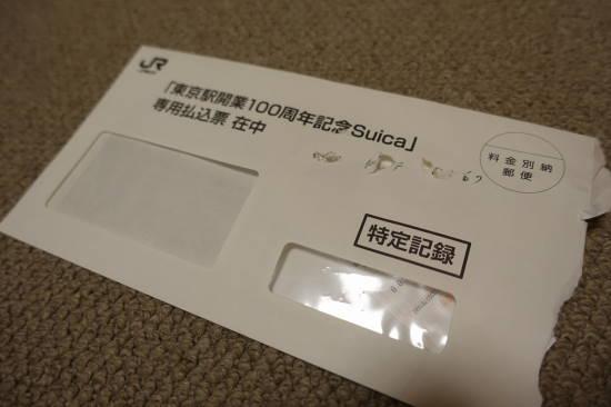0216記念スイカ (1).JPG