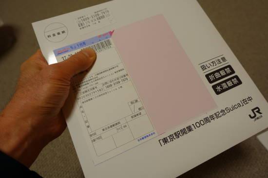 0216記念スイカ (2).JPG