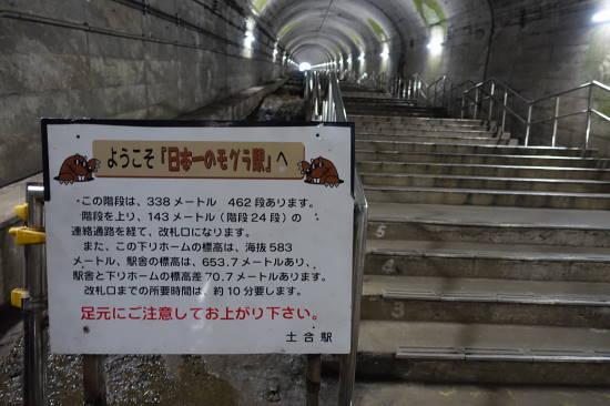 0303谷川岳&土合駅 (20).JPG