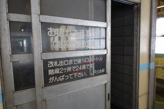 0303谷川岳&土合駅 (25).JPG