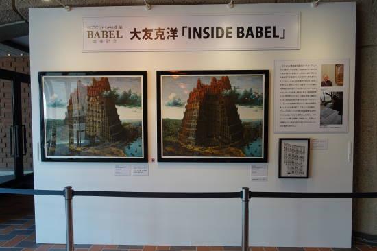 0429バベルの塔&築地 (4).JPG
