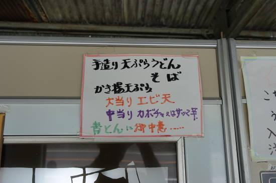 0524草木湖カヤック (18).JPG