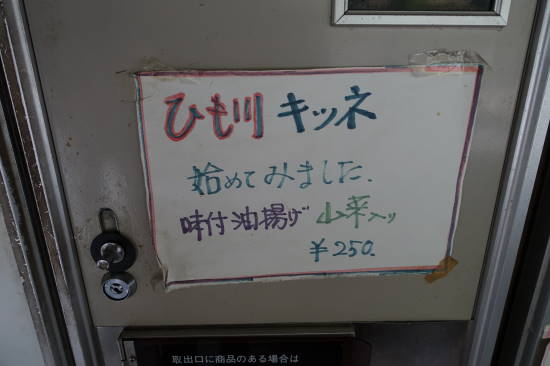 0524草木湖カヤック (19).JPG